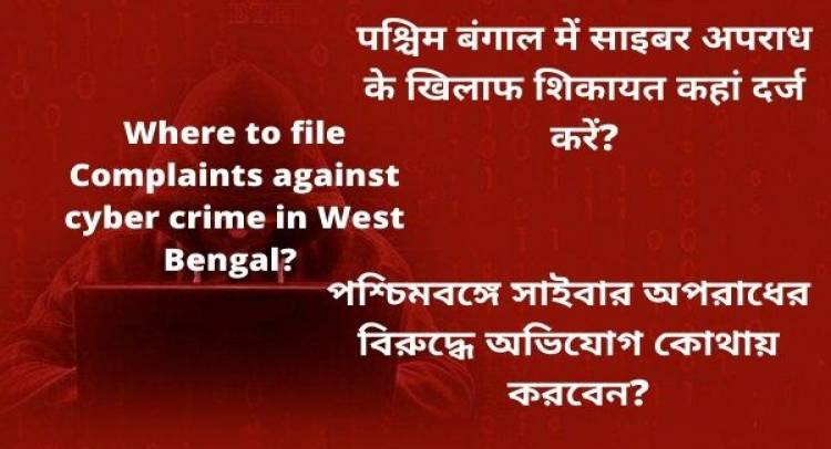 What is cyber crime? Where to file and how to file cybercrime complaint in west Bengal ?