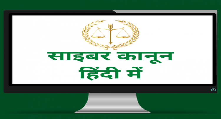 Cyber Crime and Cyber Law in Hindi [Latest] | हिंदी में साइबर कानून | Mobile App on Cyber Law
